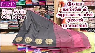 கோரா மஸ்லின்-ல் அழகான காயின் பார்டர் புடவைகள் | Kora Muslin Coin Border Sarees @ Chithraas Shop