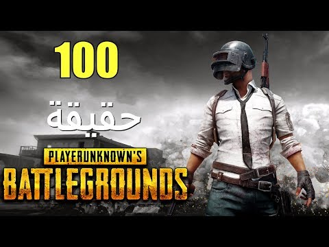 100 من حقائق Playerunknown's Battlegrounds
