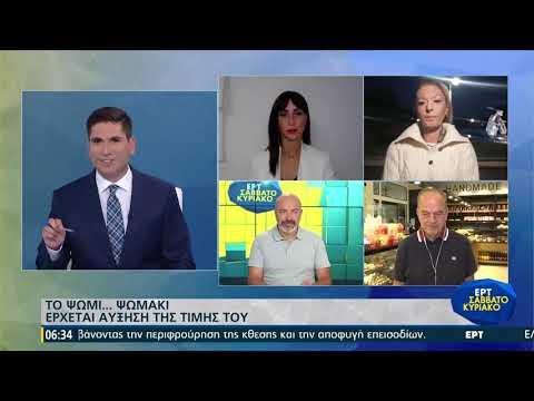 'Έτοιμοι για αύξηση της τιμής του ψωμιού οι αρτοποιοί   11/09/2021   ΕΡΤ