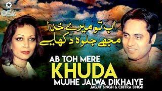 Ab Toh Mere Khuda Mujhe Jalwa Dikhaiye   Jagjit Singh & Chitra Singh   OSA Islamic