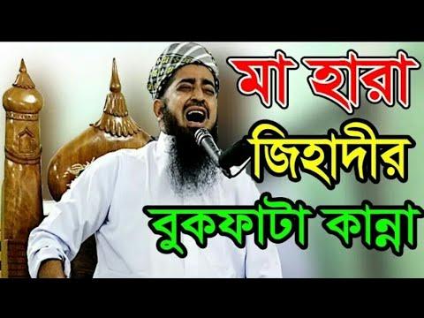 Download Maa Hara Jihadir Buk Fata Kandon HD Mp4 3GP Video and MP3