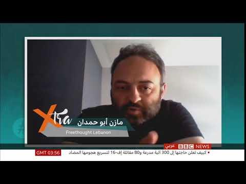 BBC Arabic Live - البث المباشر لتلفزيون بي بي سي عربي