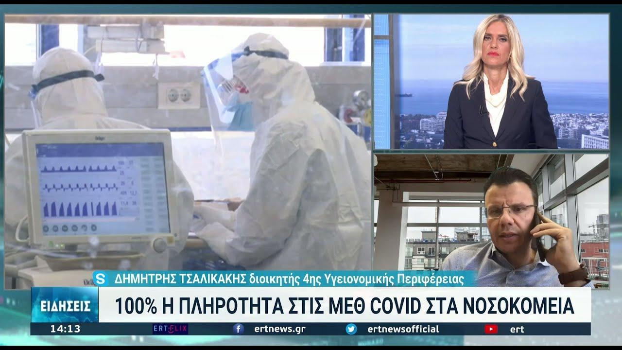 Ο διοικητής της 4ης Υγειονομικής Περιφέρειας στην ΕΡΤ3   13/10/2021   ΕΡΤ