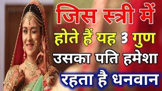 जिस स्त्री में होते है ये 3 गुण, उसका पति हमेशा रहता है धनवान, क्या आपकी पत्नी में है ये गुण #Life
