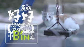 Mayday五月天 [ 好好 (想把你寫成一首歌) Song About You ] Official Music Video