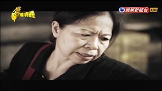 2018.03.11【台灣演義】亞洲慈善家 陳樹菊 | Taiwan History