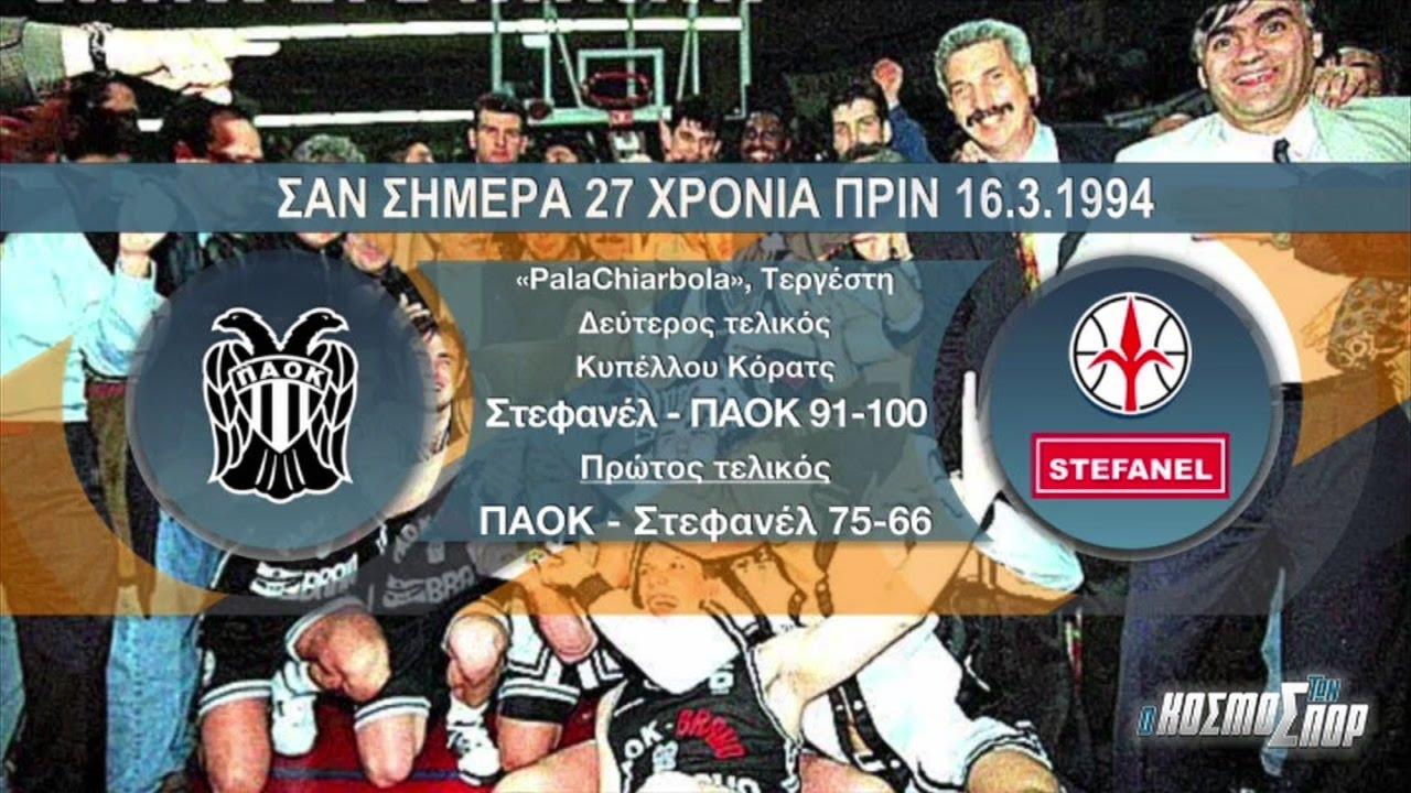 Όταν ο ΠΑΟΚ κατέκτησε το Κύπελλο Κόρατς το 1994 | 17/03/2021 | ΕΡΤ