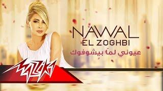 تحميل اغاني Eyouni Lama Beyshofook - Nawal El Zoghbi عيوني لما بيشوفوك - نوال الزغبى MP3