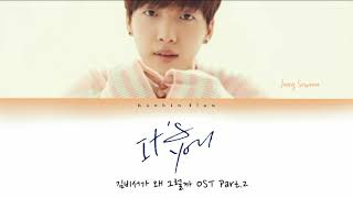 [INDO_SUB] Jung Sewoon (정세운)   'It's You' Lyrics [Color_Coded_Han_Rom_Indo]