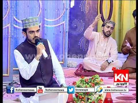 Karam Ka Makhzan (Muhammad Hisaan)| Kohenoor News Pakistan