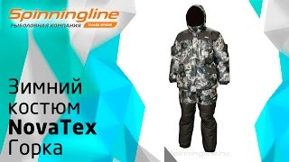 Зимний костюм для рыбалки горка