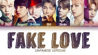 BTS (防弾少年団) - FAKE LOVE (Japanese Ver.) (Color Coded Lyrics ENG/日本語字幕)