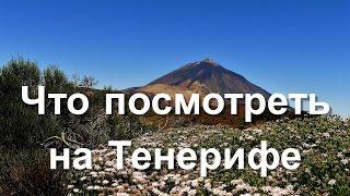 Достопримечательности Тенерифе: ТОП-10 и все остальное