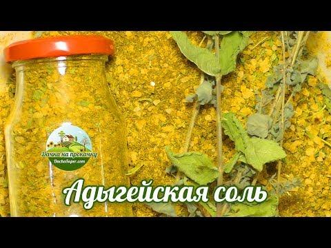 Адыгейская соль. Чудесная приправа для любого блюда.