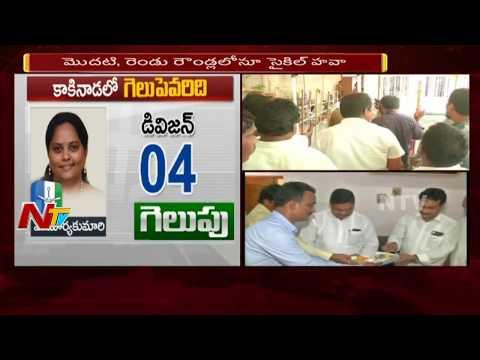 Round 2: TDP Leading in Kakinada Corporation Election    Live Updates    #Kakinada