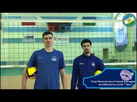 Волейболисты клуба «Урал» приняли участие в акции «Пожарный извещатель – в каждый дом, в каждую квартиру!»