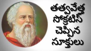 Soakraties quotes/telugu inspiration quotes/ quotes in telugu/సోక్రటిస్ సూక్తులు/