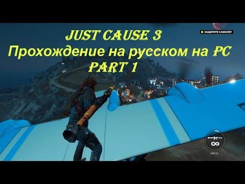 Just Cause 3 - Прохождение на русском на PC - Part 1