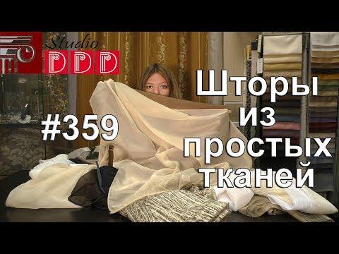 #359. Как сшить интересные шторы, комбинируя простые ткани - тюль и портьеры?