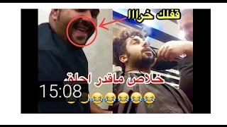 فهد العرادي سناب (238) مقالب فهد العرادي في الحلاق..  أشبع ضحك.. لايفوتك الفيديو 😚😚😚