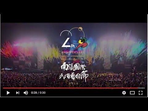 2016南瀛國際民俗藝術節