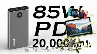 XPower PD2 PD行動電源 20000mAh 85W QC3.0 + PD 20V/3.25A