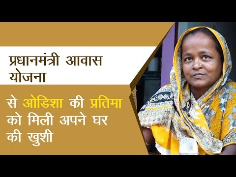 Pratima of Odisha gets her house under Pradhan Mantri Awas Yojana