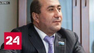 Свердловского депутата Карапетяна лишили мандата под аплодисменты - Россия 24