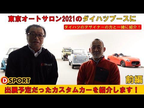 2021年もFUJITSUBOのマフラーサウンド最強。オートサロンで紹介されたPV動画を公開【オートサロン2021】