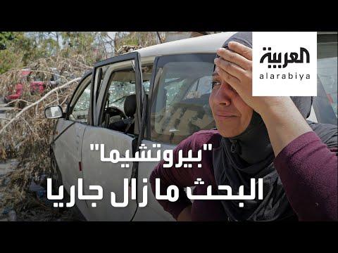 العرب اليوم - شاهد: مأساة لبنانية تنتظر خبرًا عن أخيها المفقود