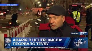 Прорив тепломережі на Шота Руставелі у Києві: наслідки аварії ліквідують протягом доби - КМДА