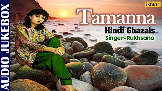 Tamanna | Rukhsana | Hindi Geet & Ghazals | Superhit Hindi Ghazals | Jukebox