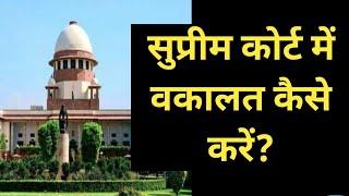 Advocate On Record (AOR) Supreme Court of India