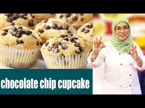 chocolate chip cupcake | Dawat e Rahat | 11 October 2018 | AbbTakk