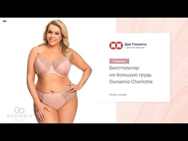 Видео Бюстгальтер GORSENIA K-546 Charlotte, Бежевый