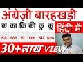 Barakhadi in English // Explained in Hindi // Ka Ka Ki Kee