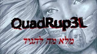 QuadRup3L-מלא מה להגיד