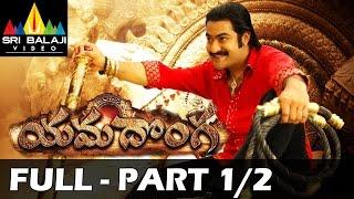 Yamadonga Telugu Full Movie Part 1/2  JrNTR Priyamani  Sri Balaji Video