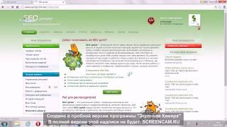СЕОспринт 2019 - регистрация (с ответами на вопросы) и вход в личный кабинет на сайте SEOsprint net