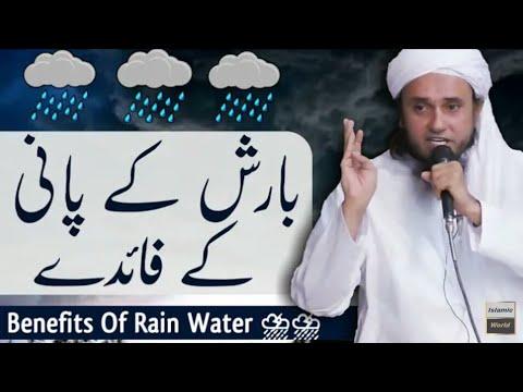 Barish Ke Pani Ke Faide by Mufti Tariq Masood