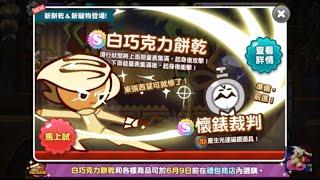 Line Cookie Run S7 跑跑薑餅人 - 白巧克力餅乾 - 餅乾 & 寵物