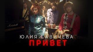Юлия Савичева – Привет