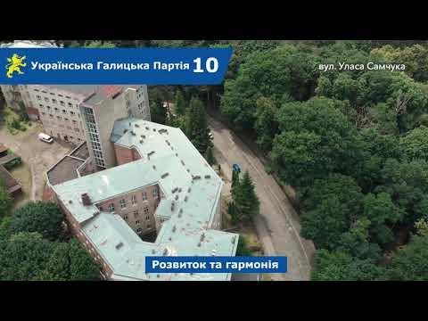 Над Левом: вул. Паркова, Уласа Самчука