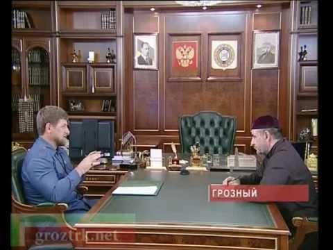 Рамзан Кадыров и муфтий Чечни - видео-репортаж со встречи