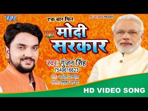 Gunjan Singh का BJP के जीत का बधाई गीत | बन गईल मोदी सरकार | Bjp Song 2019