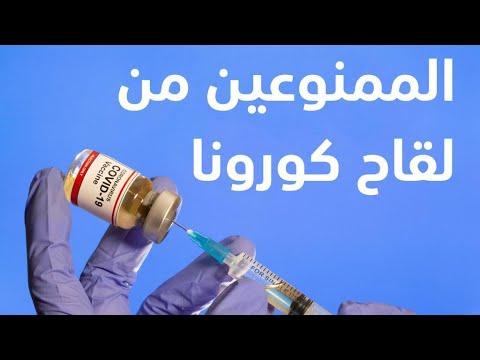 موانع صحية مؤكدة للقاح فايروس كورونا