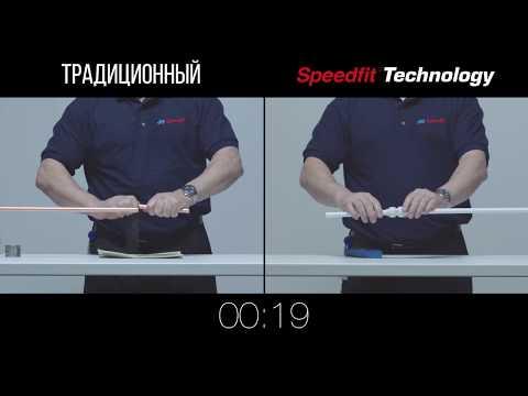 Вентар. SpeedFit – быстрый монтаж