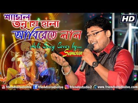 শ্যামল তনু যে হলো আবিরেতে লাল shyaman tonu je holo abirete lal Samiran Live Stage Performance
