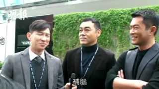 【明報動新聞】劉青雲搞笑認自己張家輝