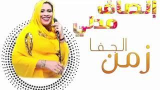 انصاف مدني يا زمن مظلوم - ألبوم زمن الجفا 2016